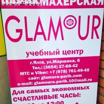 """Салон-парикмахерская """"GLAMOUR"""""""
