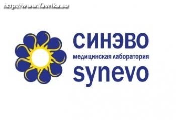 """Лаборатория """"Synevo"""""""