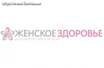 """Клиника """"Женское здоровье"""""""