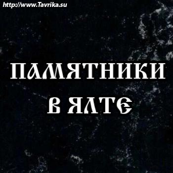 """Магазин """"Памятники"""" (Московская 7)"""