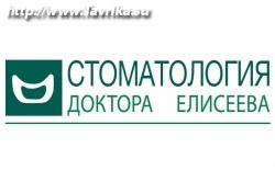 Стоматология Доктора Елисеева