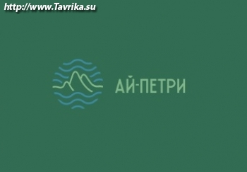 "Санаторий ""Ай-Петри"""