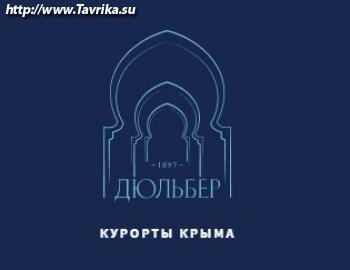 """Санаторный комплекс """"Дюльбер"""""""