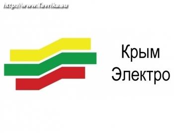 """Проектно-монтажная компания """"Крым-Электро"""""""