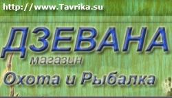 """Магазин для охоты и рыбалки """"Дзевана"""""""