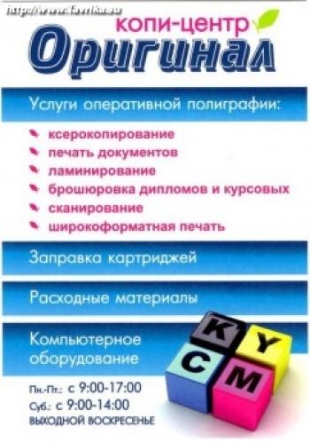 """Копи-Центр """"Оригинал"""" (Карла Маркса 9/2)"""