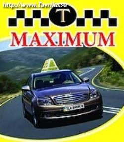 """Такси """"Maximum"""""""