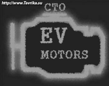"""Автомагазин запчастей """"ЕВ-Моторс"""""""