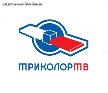 """Спутниковое телевидение """"Триколор ТВ"""""""