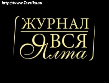 "Журнал ""ВСЯ Ялта"""