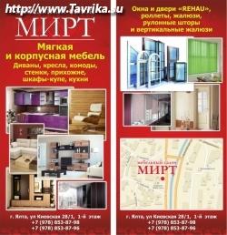 """Мебельный салон """"МИРТ"""""""