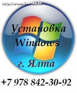 Настройка компьютеров в Ялте