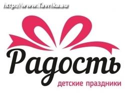"""Агенство детских праздников """"Радость"""""""