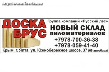 """Группа компаний """"Русский Лес"""""""