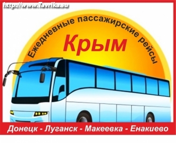 Пассажирские перевозки (Московская, 8)