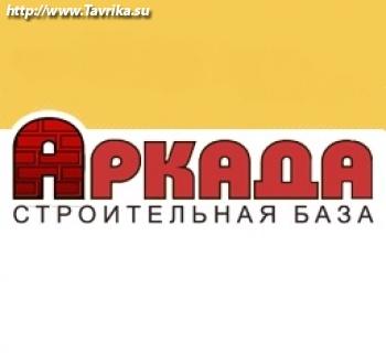 "Строительная база ""Аркада"""