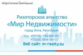 """Риэлторское агентство """"Мир недвижимости"""""""