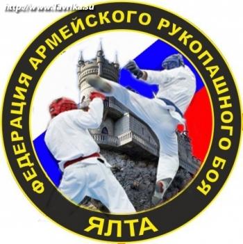Федерация Армейского Рукопашного Боя