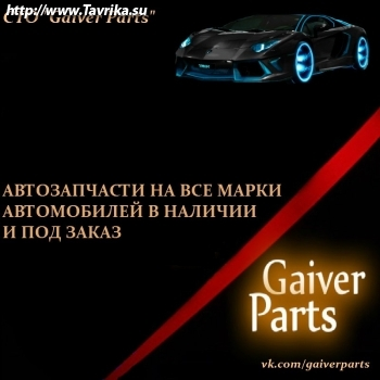 "Автозапчасти ""Gaiver Parts"""