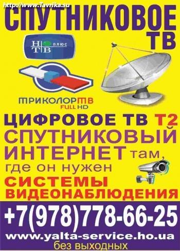 "Спутниковое ТВ ""ЯЛТА - СЕРВИС"""