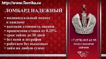 """ООО """"ЛОМБАРД НАДЕЖНЫЙ"""""""