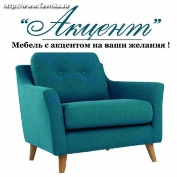 "Мебель ""Акцент"""