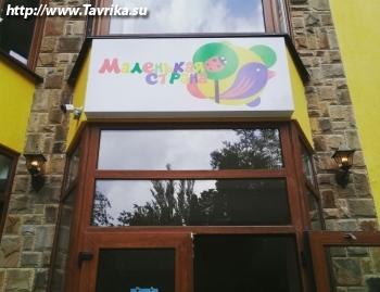 """Частный детский сад """"Маленькая страна"""""""