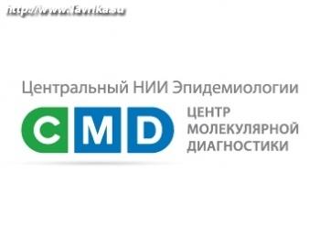 """Центр молекулярной диагностики """"CMD"""""""