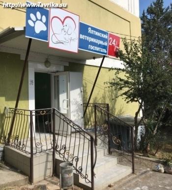 Ялтинский ветеринарный госпиталь