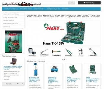 "Интернет-магазин автоинструмента ""AUTOTOLS.RU"""