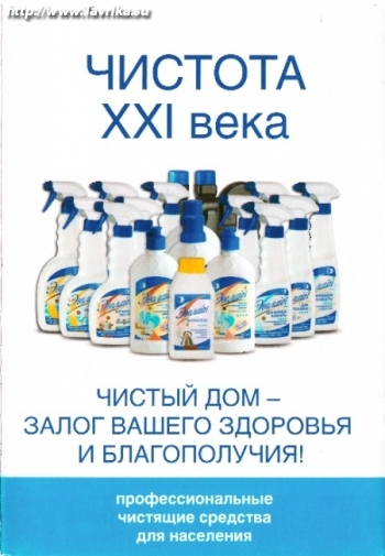 Профессиональная химия для дезинфекции и уборки ИП Горелик И.А.