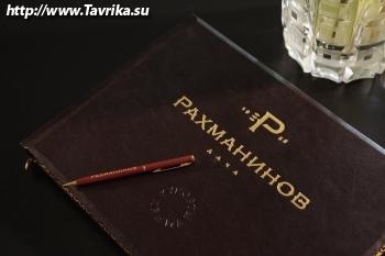 """Бутик-отель """"Дача Рахманинов"""""""