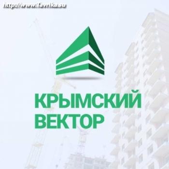 """Строительная компания """"Крымский Вектор"""""""
