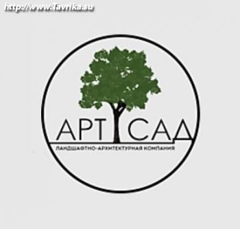"Ландшафтно-архитектурная компания ""Артсад"""
