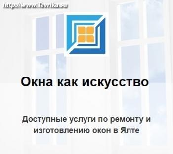 """Компания """"Окна как искусство"""""""