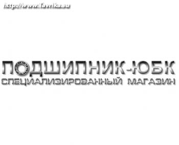 """Специализированный магазин """"Подшипник-ЮБК"""""""