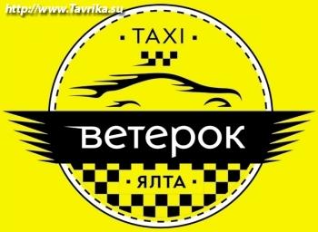 "Такси ""Ветерок"""