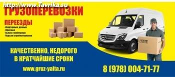 """Грузовое такси """"BUSTAXI"""""""