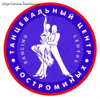 Танцевальнй центр Костроминых