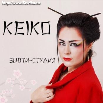 "Бьюти-студия ""Keiko"""