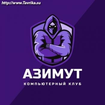 """Компьютерный клуб """"Azimut"""""""