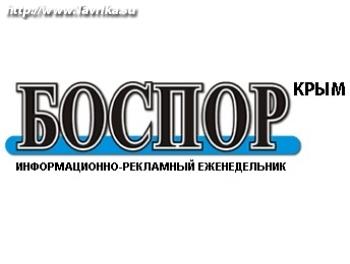 """Газета """"Боспор"""""""