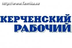 """Газета """"Керченский рабочий"""""""