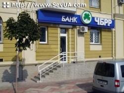 """Банк """"Черноморский банк реконструкции и развития"""""""