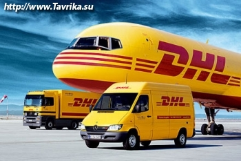 "Курьерская доставка ""DHL"""