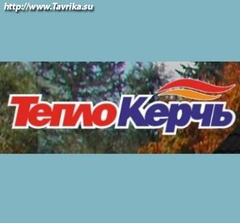 """Компания """"Теплокерчь"""""""
