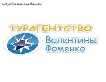 """Туристическое агентство """"Валентины Фоменко"""""""