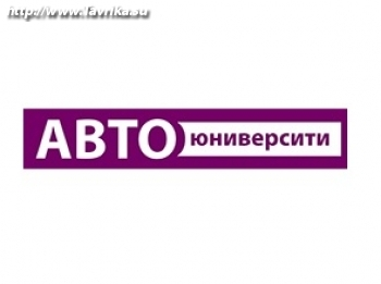 "Автошкола ""Автоюниверсити"""