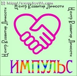 """Центр развития личности """"Импульс"""" (Мирошника 26)"""