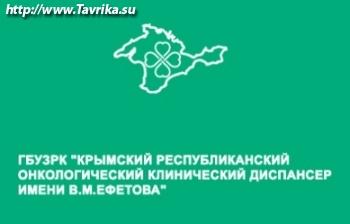 Керченский онкологический диспансер